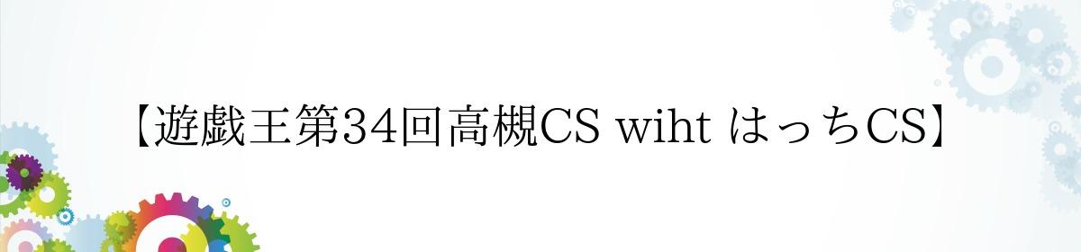 【遊戯王第34回高槻CS wiht はっちCS】