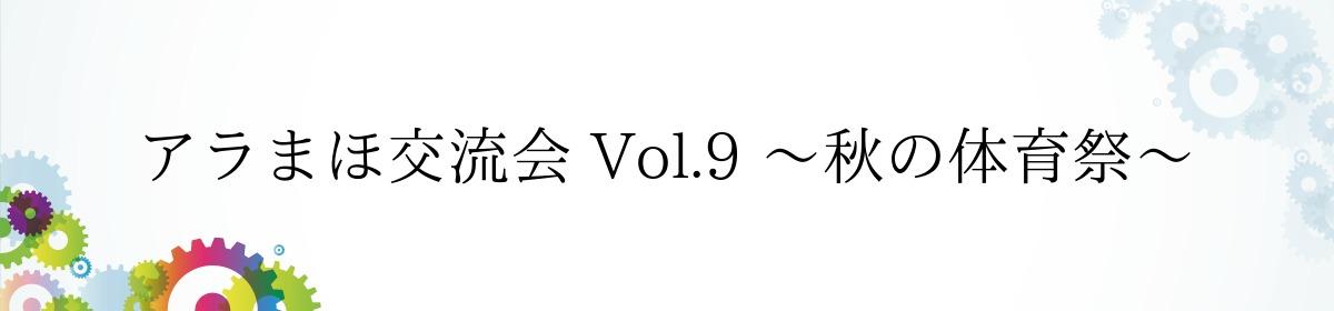 アラまほ交流会 Vol.9 〜秋の体育祭〜
