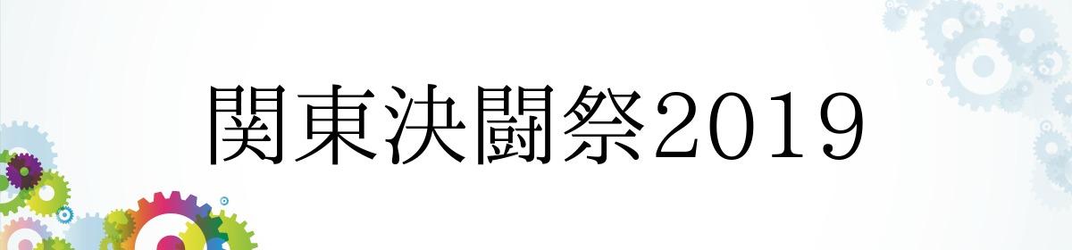 関東決闘祭2019