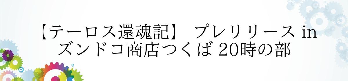 【テーロス還魂記】 プレリリース in ズンドコ商店つくば 20時の部