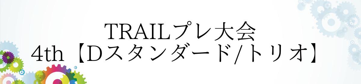 TRAILプレ大会 4th【Dスタンダード/トリオ】