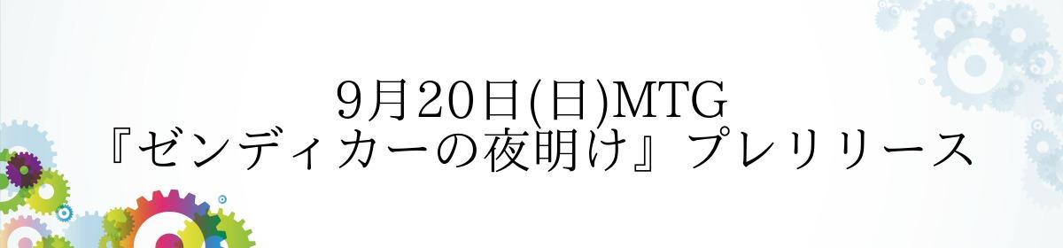 9月20日(日)MTG『ゼンディカーの夜明け』プレリリース