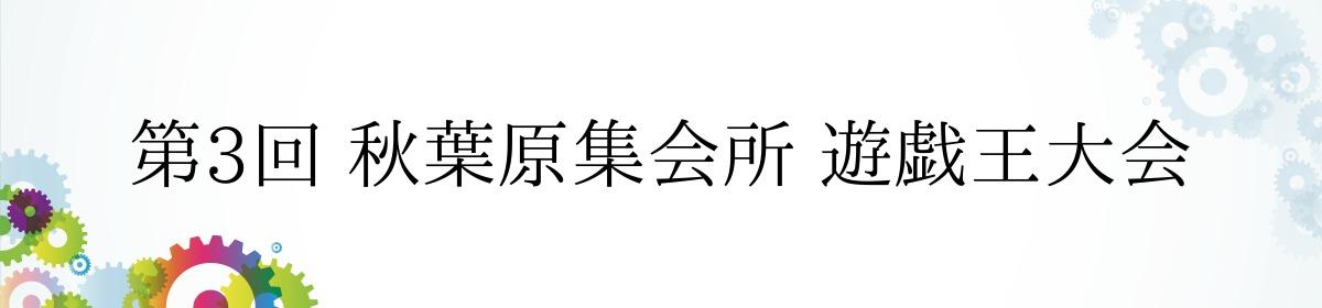 第3回 秋葉原集会所 遊戯王大会