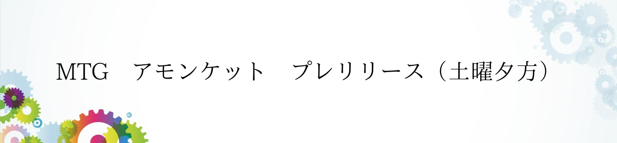 MTG アモンケット プレリリース(土曜夕方)