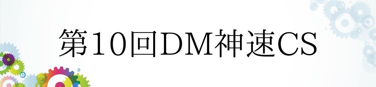 第10回DM神速CS