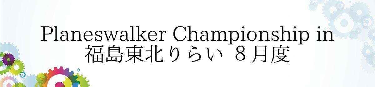 Planeswalker Championship in 福島東北りらい 8月度