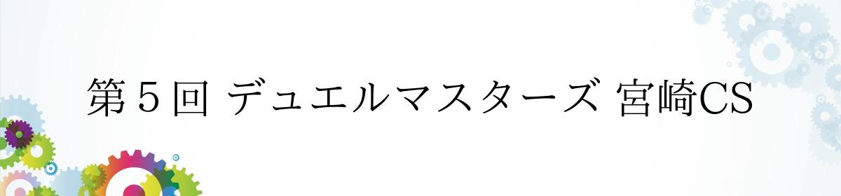 第5回 デュエルマスターズ 宮崎CS