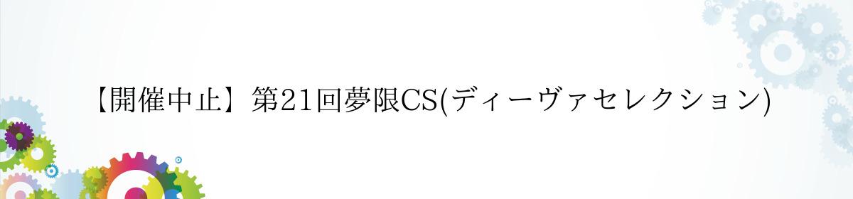 【開催中止】第21回夢限CS(ディーヴァセレクション)