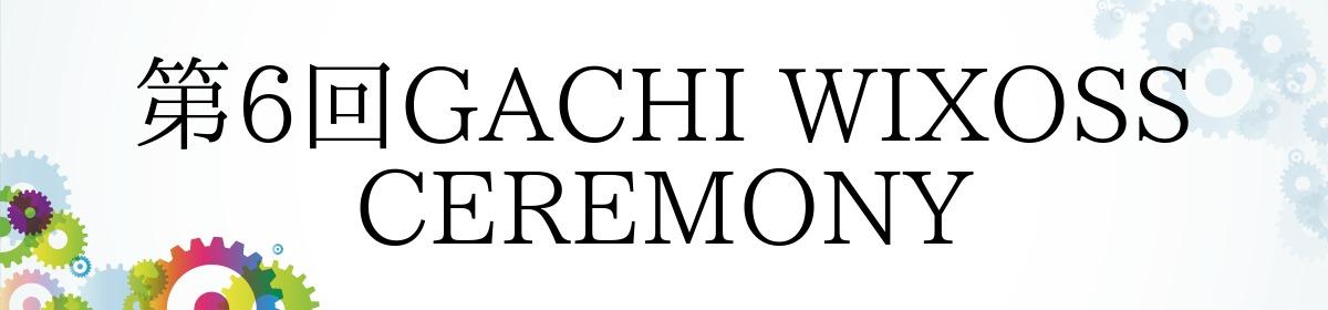 第6回GACHI WIXOSS CEREMONY
