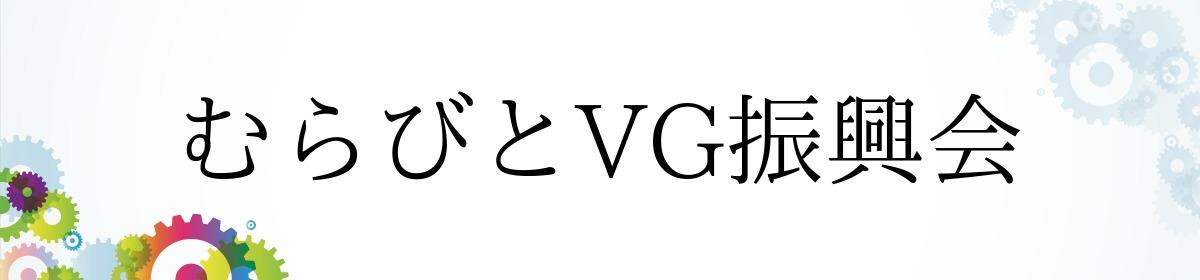 むらびとVG振興会