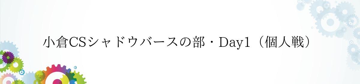 小倉CSシャドウバースの部・Day1(個人戦)