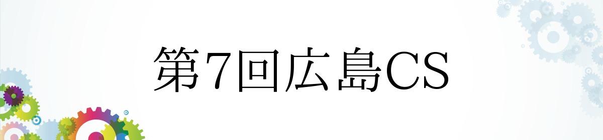 第7回広島CS