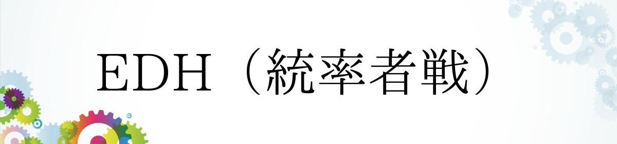 EDH(統率者戦)