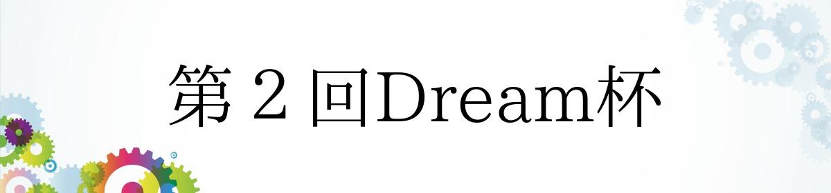 第2回Dream杯