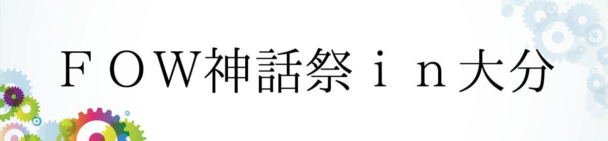 FOW神話祭in大分