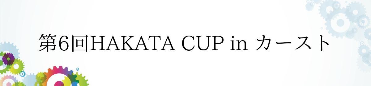 第6回HAKATA CUP in カースト