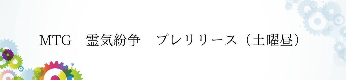 MTG 霊気紛争 プレリリース(土曜昼)