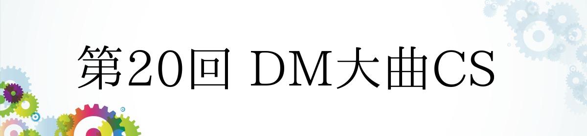 第20回 DM大曲CS