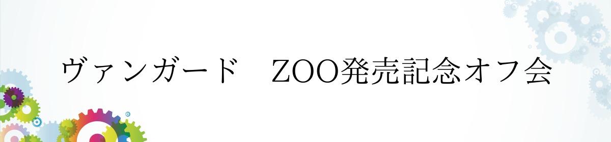ヴァンガード ZOO発売記念オフ会