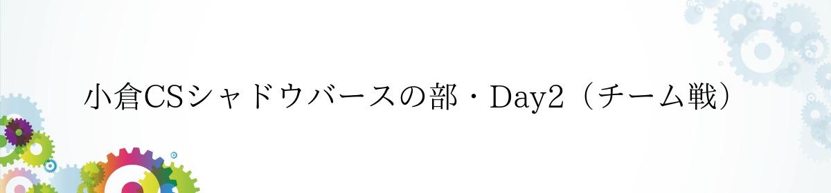 小倉CSシャドウバースの部・Day2(チーム戦)