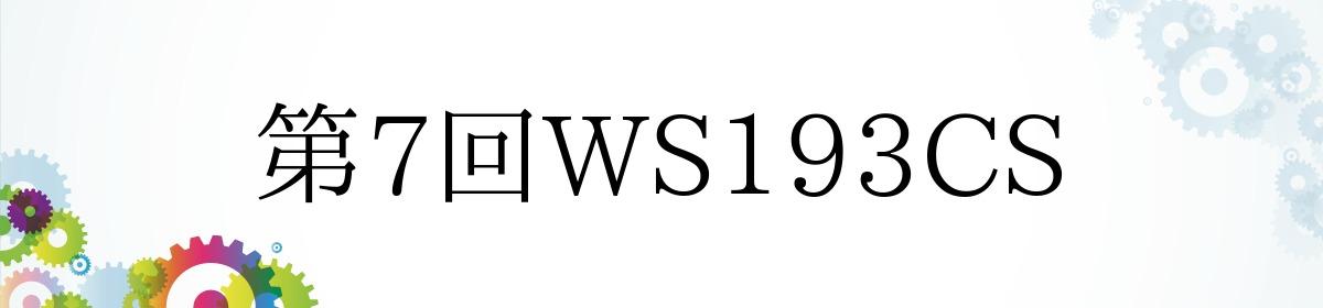 第7回WS193CS