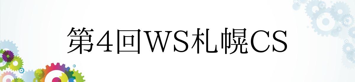 第4回WS札幌CS