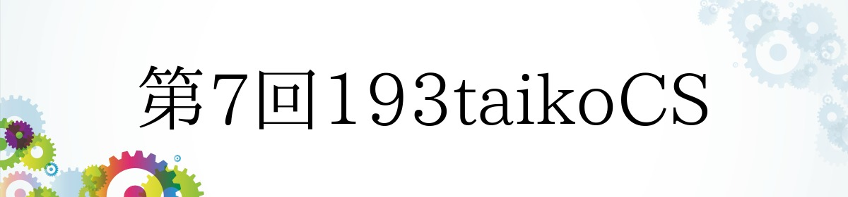 第7回193taikoCS