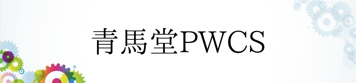 青馬堂PWCS