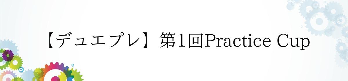 【デュエプレ】第1回Practice Cup
