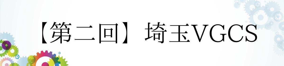 【第二回】埼玉VGCS