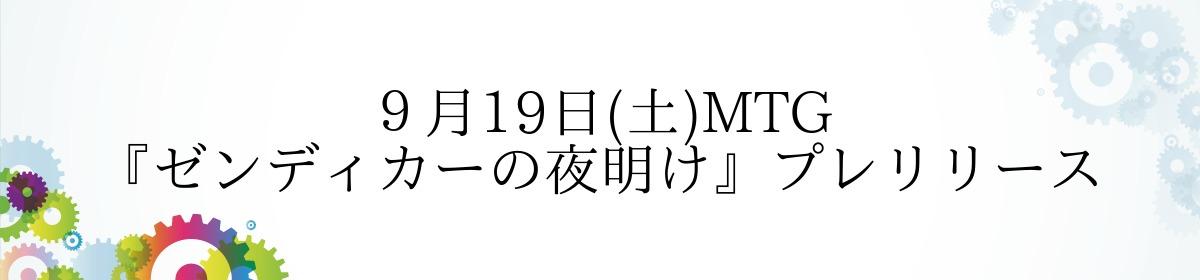 9月19日(土)MTG『ゼンディカーの夜明け』プレリリース