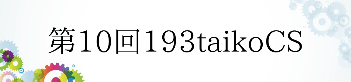 第10回193taikoCS