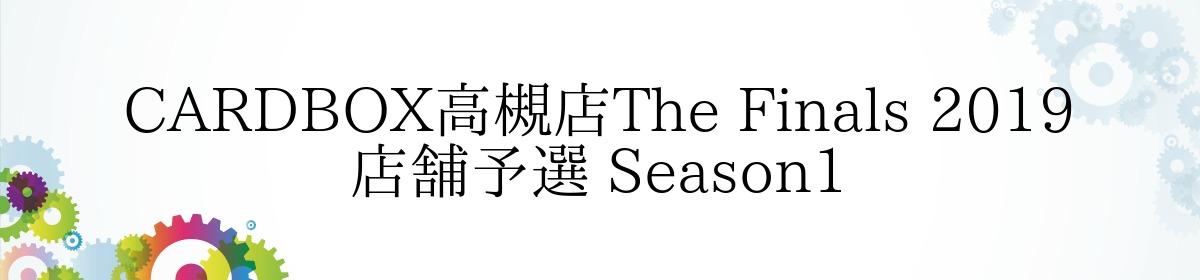 CARDBOX高槻店The Finals 2019 店舗予選 Season1