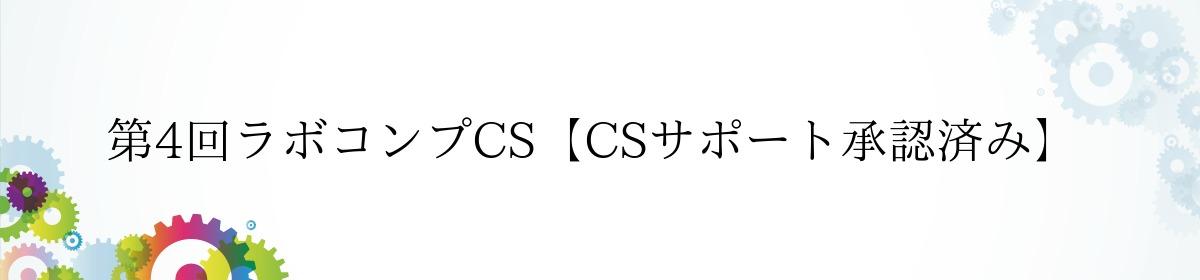 第4回ラボコンプCS【CSサポート承認済み】