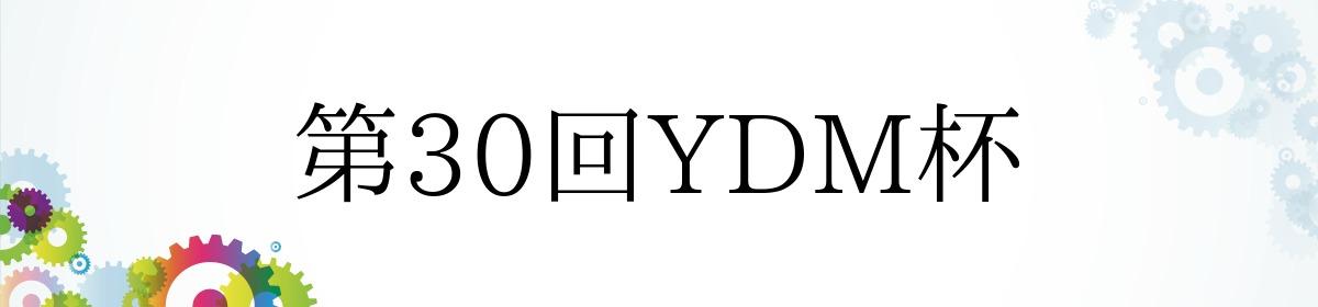 第30回YDM杯