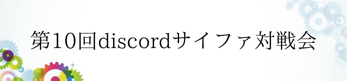 第10回discordサイファ対戦会