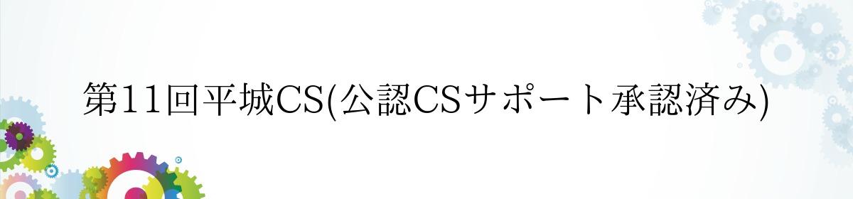 第11回平城CS(公認CSサポート承認済み)