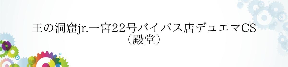王の洞窟jr.一宮22号バイパス店デュエマCS (殿堂)