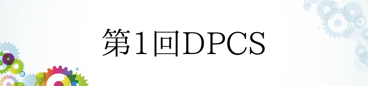 第1回DPCS