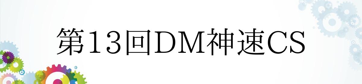 第13回DM神速CS