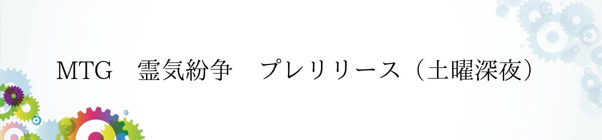 MTG 霊気紛争 プレリリース(土曜深夜)
