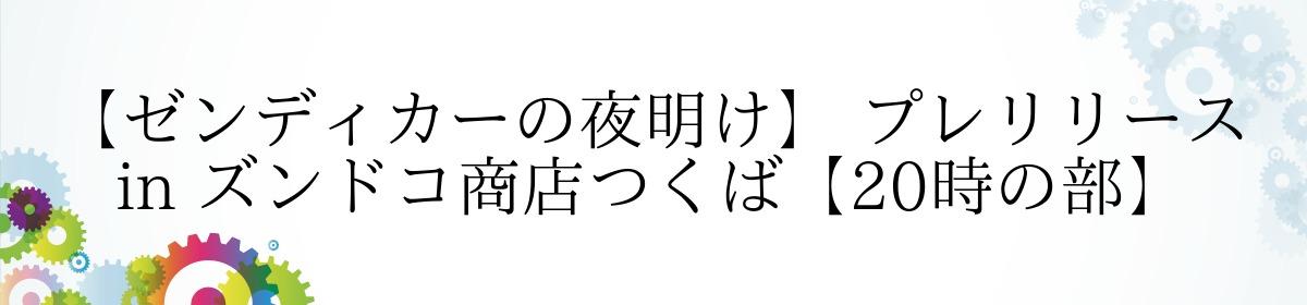 【ゼンディカーの夜明け】 プレリリース in ズンドコ商店つくば【20時の部】