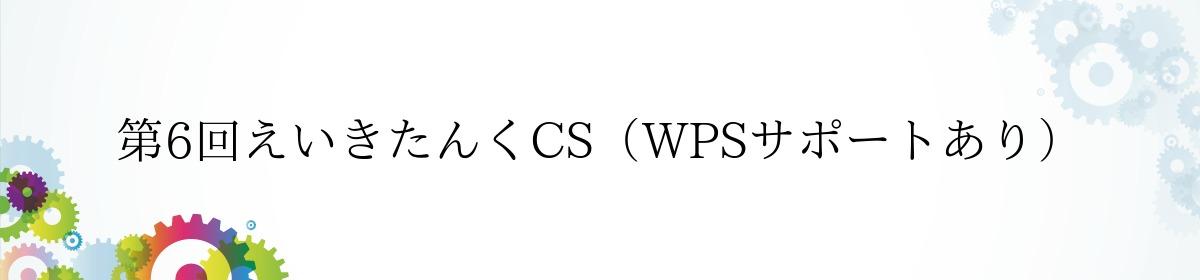 第6回えいきたんくCS(WPSサポートあり)