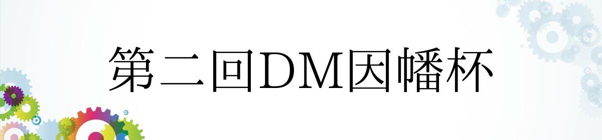 第二回DM因幡杯