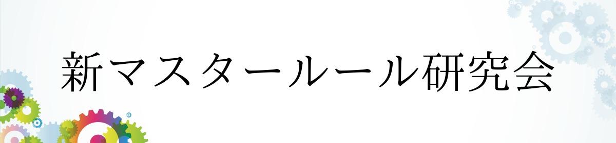 新マスタールール研究会