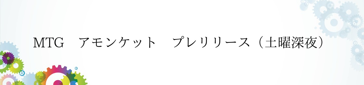 MTG アモンケット プレリリース(土曜深夜)