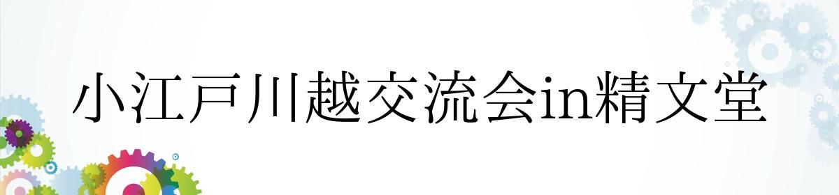 小江戸川越交流会in精文堂