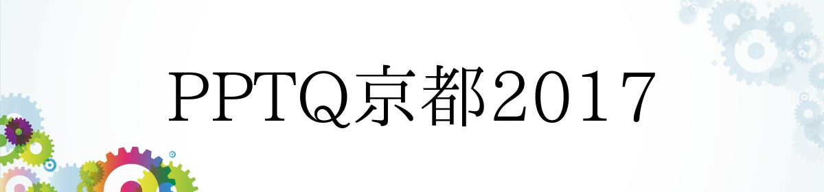 PPTQ京都2017