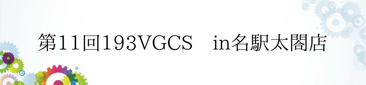 第11回193VGCS in名駅太閤店