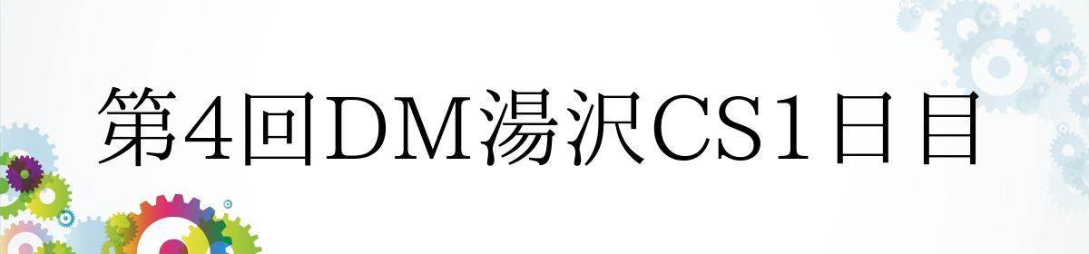 第4回DM湯沢CS1日目